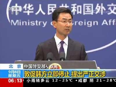[视频]中国外交部:敦促韩方立即停止 提出严正交涉