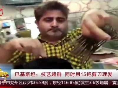 [视频]巴基斯坦:技艺超群 同时用15把剪刀理发