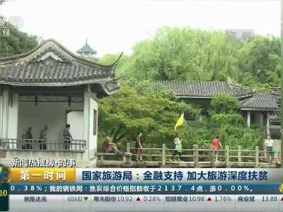 [视频]国家旅游局:金融支持 加大旅游深度扶贫