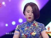 《门当户对》20170911:王泽辉 肖中华幸福牵手