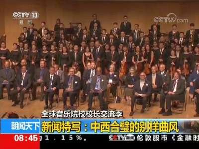[视频]全球音乐院校校长交流季 新闻特写:中西合璧的别样曲风