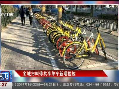 [视频]多城市叫停共享单车新增投放