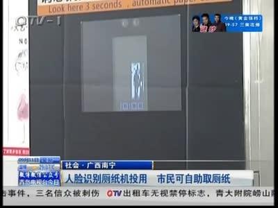 [视频]人脸识别厕纸机投用 市民可自助取厕纸