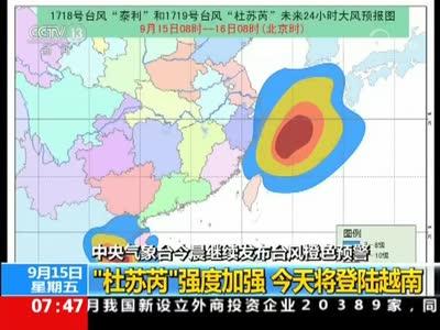 [视频]中央气象台:今晨继续发布台风橙色预警