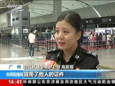 [视频]整形女子过安检受阻