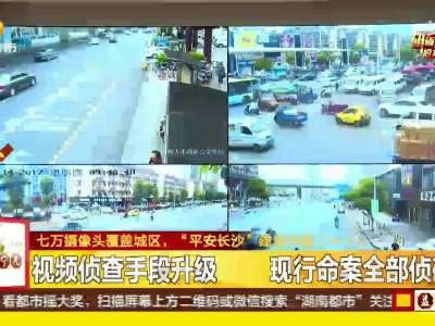 """七万摄像头覆盖城区 """"平安长沙""""建设升级"""