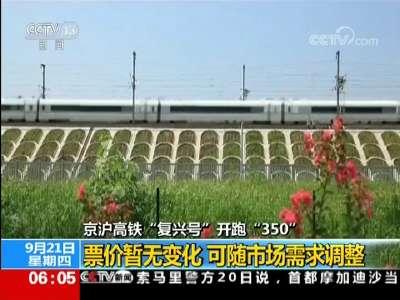 """[视频]京沪高铁""""复兴号""""开跑""""350"""""""