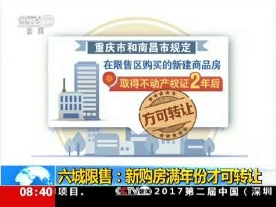 [视频]多个城市接连出台房地产调控新政