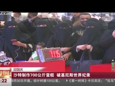 [视频]迎国庆:沙特制作700公斤蛋糕 破基尼斯世界纪录