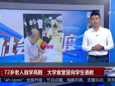 [视频]天津:72岁老人自学高数 大学食堂里向学生请教