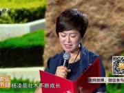 20170930《乡约》:让梦飞翔——杨凌农业高新技术产业示范区成立20周年主题晚会