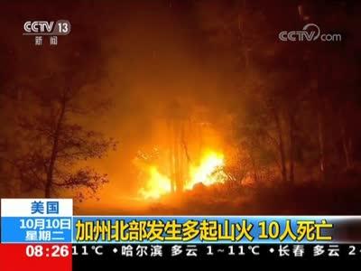 [视频]美国:加州北部发生多起山火 10人死亡