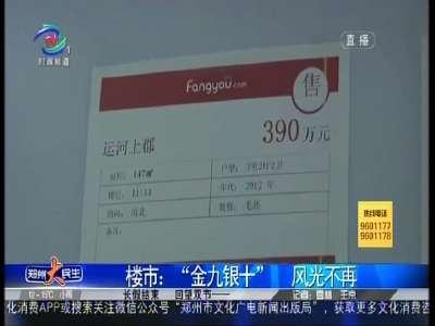 """[视频]楼市:""""金九银十""""风光不再"""