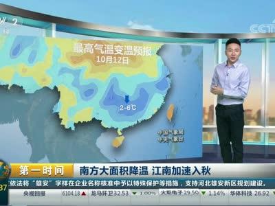 [视频]南方大面积降温 江南加速入秋