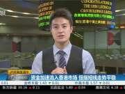 资金加速流入香港市场 恒指短线走势平稳