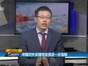 钟鸿钧:我国对外投资降幅收窄 结构持续优化