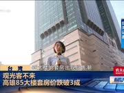 台湾:观光客不来 高雄85大楼套房价跌破3成