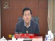 青海省第十二届人大常委会召开第106次主任会议