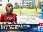 台湾:赖清德推装太阳能板解决缺电 台工总——抓小漏大