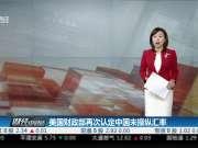 美国财政部再次认定中国未操纵汇率