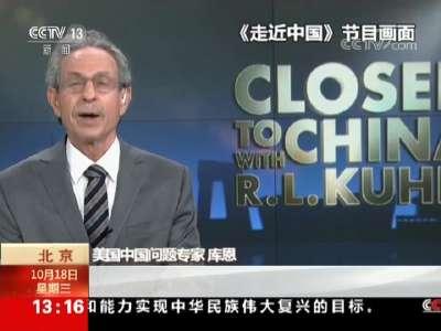 [视频]外眼看中国 库恩:讲述当代中国故事