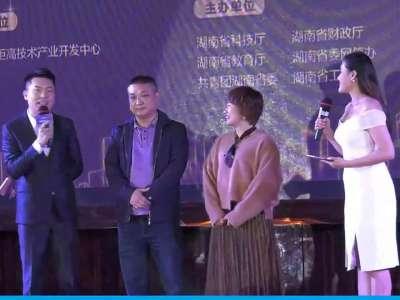 """""""长沙银行杯""""第六届中国创新创业大赛(湖南赛区)暨第四届湖南省创新创业大赛颁奖仪式"""