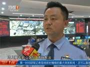 珠海香洲:男子就医遇堵 交警紧急护送