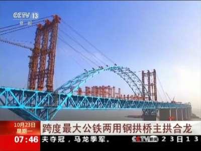 [视频]跨度最大公铁两用钢拱桥主拱合龙