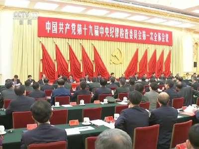 [视频]中国共产党第十九届中央纪律检查委员会第一次全体会议公报