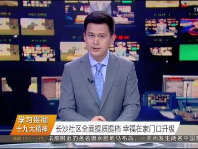 2017年11月01日湖南新闻联播