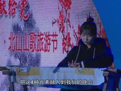 2017首届长沙北山山歌旅游节11月3日开唱