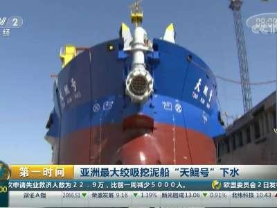 """[视频]亚洲最大绞吸挖泥船""""天鲲号""""下水"""
