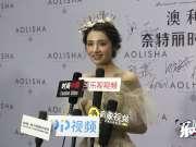 AOLISHA2018新品发布 海陆麦迪娜惊艳走秀