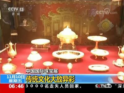 [视频]中国国际珠宝展 传统文化大放异彩