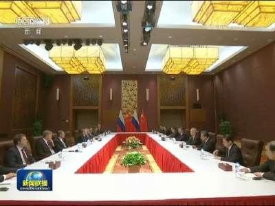 [视频]习近平会见俄罗斯总统