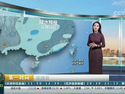 [视频]华南受台风影响 降水明显