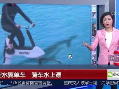 [视频]新型水翼单车 骑车水上漂