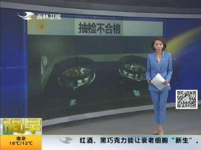 [视频]国家质检总局 抽查90批次燃气灶 近两成不合格