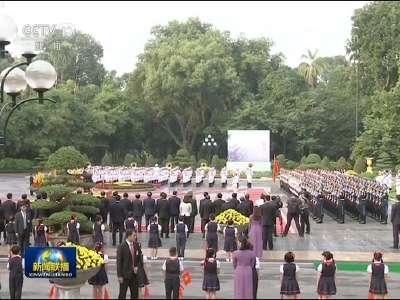 [视频]习近平出席越共中央总书记举行的欢迎仪式