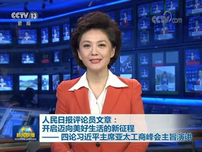 [视频]人民日报评论员文章:开启迈向美好生活的新征程——四论习近平主席亚太工商峰会主旨演讲