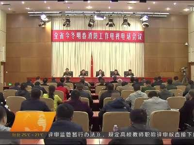 2017年11月14日湖南新闻联播