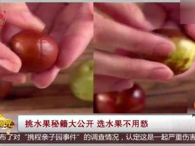 [视频]挑水果秘籍大公开 选水果不用愁