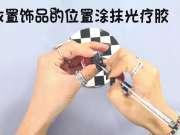 上海荟艺学院:美甲制作2 美甲教程