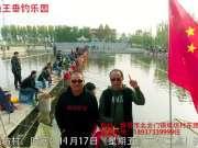 辉县渔王垂钓乐园