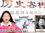 《南北朝奇葩列传·五》刘子业:男人没一个好东西