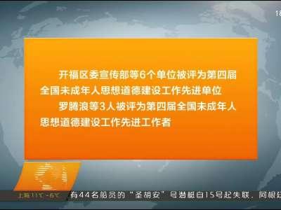 2017年11月18日湖南新闻联播