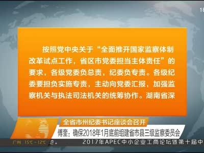 2017年11月19日湖南新闻联播