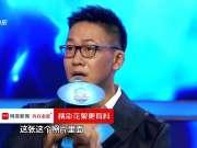 齐秦讲述与姐姐温情故事-超强音浪20171119