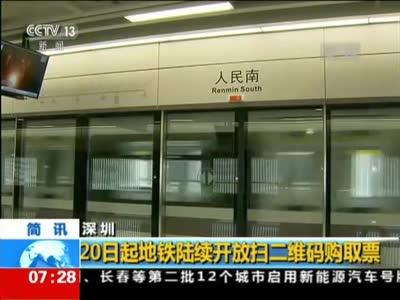 [视频]深圳:20日起地铁陆续开放扫二维码购取票