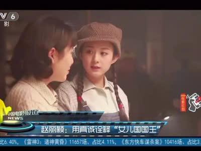 """[视频]赵丽颖:用真诚诠释""""女儿国国王"""""""